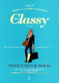 클래씨(Classy) --- 책 위아래옆면 도서관 장서인있슴