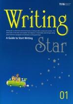 Writing Star 1(CD1장포함)