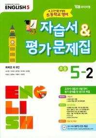 초등 영어 5-2 자습서&평가문제집(최희경 외)(2019)(CD1장포함)