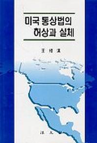 미국통상법의 허상과 실체