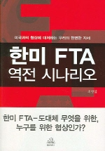 한미 FTA 역전 시나리오(반양장)
