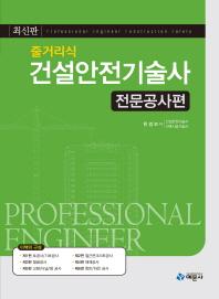 건설안전기술사: 전문공사편(줄거리식)(개정판)