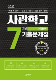 사관학교 7개년 기출문제집 수학영역(2022)(2판)