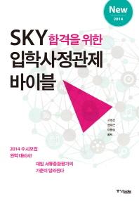 SKY합격을 위한 입학사정관제 바이블(2014)