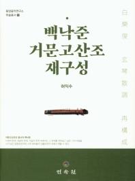 백낙준 거문고산조 재구성(동양음악연구소 학술총서 11)(양장본 HardCover)