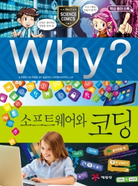Why? 소프트웨어와 코딩(양장본 HardCover)