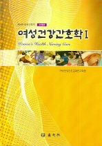 여성건강간호학. 1(수정판 6판)(양장본 HardCover)