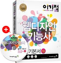 웹디자인기능사 실기 기본서 Adobe CS3(이기적in)(CD1장포함)