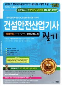 건설안전산업기사 필기(2012)(7판)(안전관리수험대비서 2)