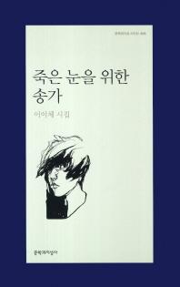 죽은 눈을 위한 송가(문학과지성 시인선 406)