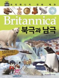 브리태니커 만화 백과. 16: 북극과 남극(양장본 HardCover)