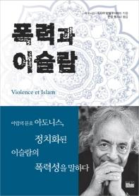폭력과 이슬람(양장본 HardCover)
