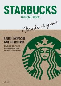 스타벅스 OFFICIAL BOOK