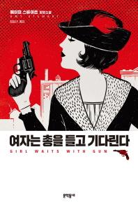 여자는 총을 들고 기다린다(콥 자매 시리즈 1)