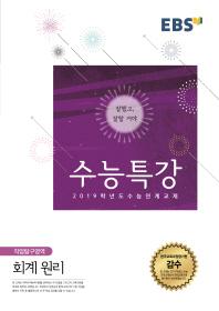 고등 직업탐구영역 회계원리(2019 수능)