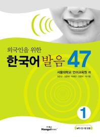 한국어 발음 47. 1(외국인을 위한)(CD1장포함)