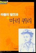 라듐의 발견과 마리 퀴리(옥스퍼드 위대한 과학자 시리즈)