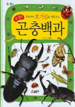 곤충백과(우리아이 호기심을 키워주는 생생한)(양장본 HardCover)