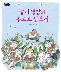 팥이 영감과 우르르 산토끼(길벗어린이 옛이야기 6)(양장본 HardCover)