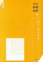 역주 주역사전. 3(동양편 080)(양장본 HardCover)