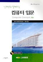 컴퓨터입문 6판 (인터넷과 함께하는) (COMPUTER CONCEPTS)