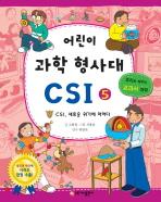 어린이 과학 형사대 CSI. 5
