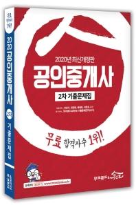 공인중개사 2차 기출문제집(2020)(개정판)