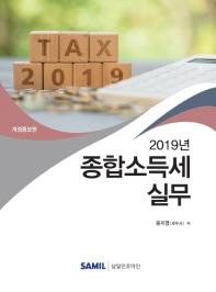 종합소득세 실무(2019)(개정증보판)(양장본 HardCover)