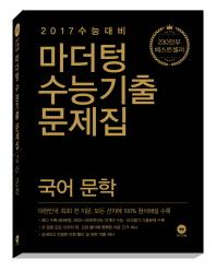 고등 국어 문학 수능기출문제집(2017 수능대비)(마더텅)