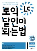 토익 달인이 되는법 LC(MP3CD1장포함)(달인이 되는 법 시리즈)