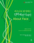퍼소나로 완성하는 인터랙션 디자인 ABOUT FACE 3