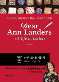 Dear Ann Landers: A life in Letters(하루 15분 원서읽기 1)