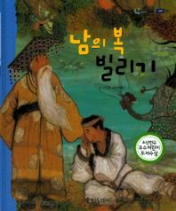남의 복 빌리기(뚝딱뚝딱 우리전래동화 6)(양장본 HardCover)