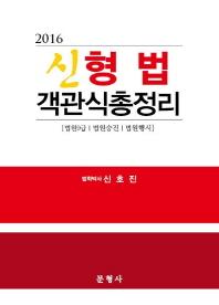 신형법 객관식총정리(2016)