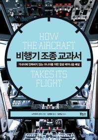 비행기 조종 교과서(지적 생활자를 위한 교과서 시리즈)