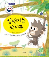 침팬지는 낚시꾼(꿈꾸는보라매 8)(양장본 HardCover)