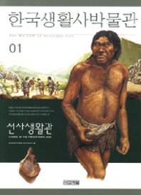 한국생활사박물관 1(선사생활관)