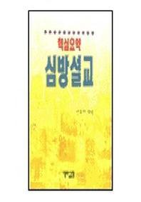 심방설교(핵심요약) ▼/예루살렘[1-110010] 정가:15500원