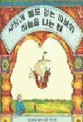 세상에 둘도 없는 바보와 하늘을 나는 배(네버랜드 세계의 걸작 그림책 117)