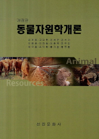 동물자원학개론(개정판)