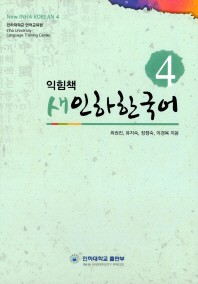 새인하한국어 익힘책(New Inha Korean Workbook). 4
