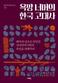 욕망 너머의 한국 고대사