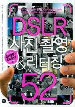 DSLR 사진촬영 & 리터칭 52 (CD 포함)