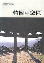 한국의 공간