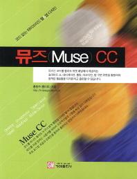 뮤즈 Muse CC