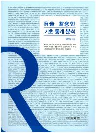 R을 활용한 기초 통계 분석