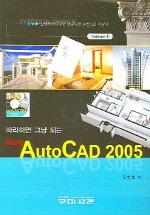 EASY AUTO CAD 2005 (따라하면 그냥 되는) (CD-ROM 1장 포함)