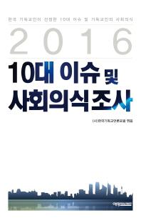 2016 10대 이슈 및 사회의식조사
