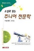 주니어 천문학(소설로읽는)