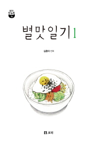 별맛일기. 1(보리 만화밥 4)